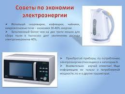 практический совет экономии электроэнергии в быту Русские  60 1 практический совет экономии электроэнергии в быту Русские Афины Новости Греции