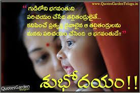 Telugu Mother Quotes With Shubhodayam Quotes Garden Telugu