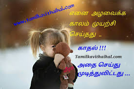 Very Beautiful Heart Touching Kanner Kavithai Alugai Kalam Kadhal Interesting Beautiful And Heart Touching Cation For Facebook