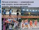 презентация легкая атлетика бег на длинные дистанции