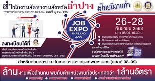 จัดหางานลำปาง เปิดพื้นที่ให้บริการรับสมัครงานพร้อมกับงาน Job Expo Thailand  2020 ระหว่าง 26 - 28 ก.ย. 63  บรรเทาความเดือดร้อนผู้ที่ได้รับผลกระทบจากโควิด-19
