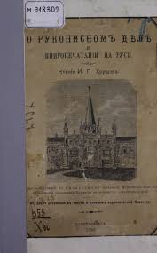 On handwriting and book <b>printing</b> in <b>Russia</b> | Presidential Library