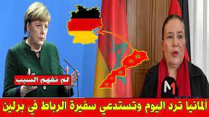 عـاجل .. ألمانيا ترد على المغرب اليوم وتستدعي سفيرة الرباط في برلين للتشاور  ! - YouTube