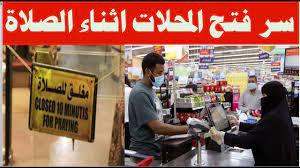 عاااجل فتح المحلات التجارية أوقات الصلاة في السعودية قرار ما اسبابه -  YouTube