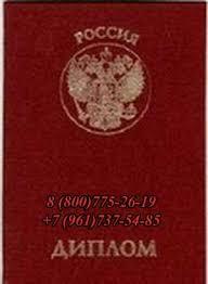 НГАСУ СИБСТРИН ru Купить красный диплом · Купить красный диплом в Новосибирске
