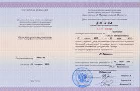 Образцы выдаваемых документов Образец диплома о профессиональной переподготовке