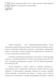 Доклад к защите диплома доклад по бухгалтерскому учету и  Раздаточный материал к защите диплома доклад 2013 по бухгалтерскому учету и аудиту скачать бесплатно готовая продукция