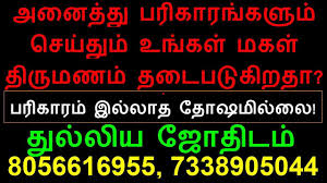 Rajju Porutham Chart Mahendra Porutham Rajju Porutham Marriage Matching