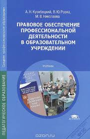 Правовое обеспечение профессиональной деятельности в образователь  Правовое обеспечение профессиональной деятельности в образовательном учреждении Учебник для студентов учреждений среднего профессионального образования