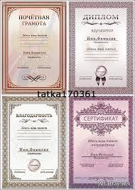 скачать грамоты дипломы благодарности сертификаты бесплатно и  Наградные бланки Сертификат благодарность диплом грамота