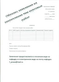 Материалы Образец заявление о Курсовой Работе