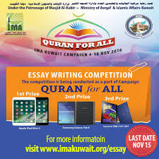 essay competition and online quiz fabulous prizes to win by  ima essay