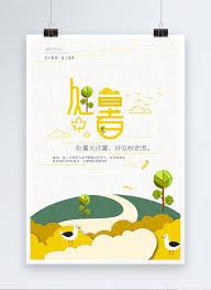 24太陽用語夏祭りポスターイメージテンプレート Id 400253978prf画像