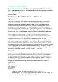 На утверждение темы магистерской диссертации Остеотомия и отслоение слизистой оболочки