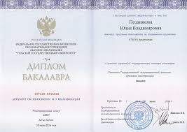 Аттестаты кадастровых инженеров лицензии дипломы свидетельства   Диплом Бакалавра Позднякова Юлия Владимировна