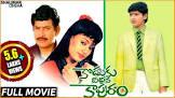 Mahesh Babu Koduku Diddina Kapuram Movie