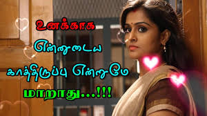 Heart Touching Tamil Kathal Kavithai Whatsapp Status
