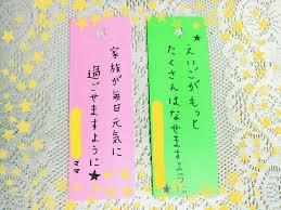 「七夕」の画像検索結果