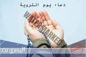 ادعيه ليوم الترويه .. صيغة دعاء يوم التروية مكتوب ومستجاب - المصري نت