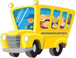 Картинки по запросу школьный подвоз