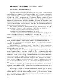 дипломное проектирование 11 12 4 Основные требования к дипломному проекту