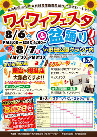 松栄印刷株式会社 On Twitter 来週8月6日土7日日に野田公園