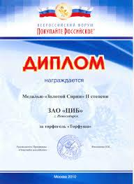 Купить медицинский диплом с внесением в реестр avia interclub spb ru Фото Купить медицинский диплом с внесением в реестр