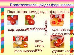 Урок технологии Подготовка овощей для фарширования  Назад