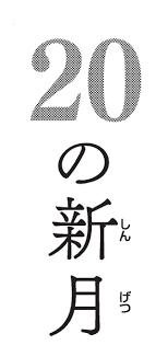 天星術 新月 2020