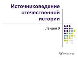 Презентация на тему Источниковедение отечественной истории  Источниковедение отечественной истории Лекция 8 Разбор полетов контрольная 2 Исторические источники советского периода