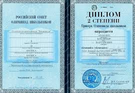 Репетитор Авакянц Владимир Вартанович математика физика  Диплом призера 2 степени олимпиады Ломоносов