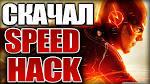 Что делает speedhack