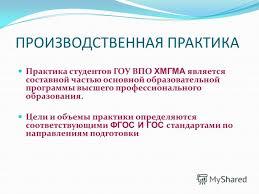 Презентация на тему Производственная практика у студентов ХМГМА  2 ПРОИЗВОДСТВЕННАЯ