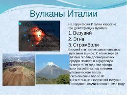 Италия презентация к уроку Окружающий мир Вулканы Италии На территории Италии известно три действующих вулкана Везувий Этна Стромболи Везувий считается самым
