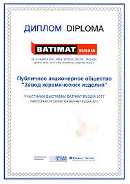 Уралкерамика Завод Наши достижения Диплом участника выставки batimat russia 2017