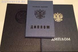 Диплом ваш счастливый билет Купить диплом в Москве На сегодняшний день мы предлагаем наиболее удобные варианты для наших клиентов Мы заботимся о том чтобы вы получили продукт наивысшего качества