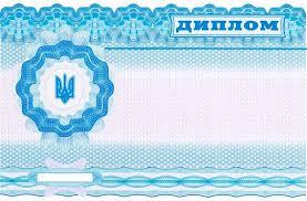 Купить диплом специалиста в Киеве Украине Диплом специалиста  Диплом специалиста с приложением