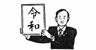 令和おじさん大嶋奈都子note