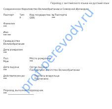 Образцы перевода документов в нашем бюро переводов Образец перевода британского паспорта на русский язык