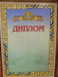Дипломы грамоты цена грн купить в Одессе ua id  Дипломы грамоты Всё для спорта интернет магазин в Одессе