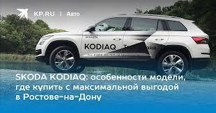<b>SKODA KODIAQ</b>: особенности <b>модели</b>, где купить с ...