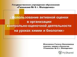 Презентация на тему Использование активной оценки в  1 Использование активной оценки в организации контрольно оценочной деятельности