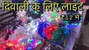 Bhagirath Palace Diwali Lights Wholesale Market Of Lights Best Market For Business Purpose Bhagirath Place Chandini Chowk Delhi
