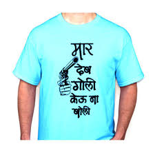 T Shirt Quotes Adorable Sky Blue Hindi Quote TShirts At Rs 48 Piece Bhardawadi