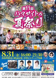 ハマサイトグルメ恒例夏祭り開催浜松町ニュース浜松町story文化