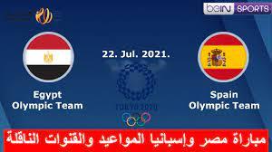 مباراة مصر وإسبانيا في أولمبياد طوكيو 2020 المواعيد والقنوات الناقلة - هدف  نيوز