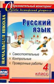 Книга Русский язык класс Самостоятельные контрольные  Русский язык 4 класс Самостоятельные контрольные проверочные работы