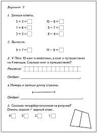 Итоговая контрольная работа по математике класс итоговая  Виктория Рудницкая