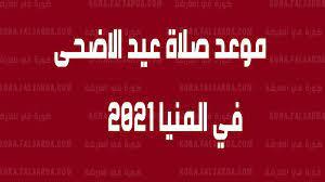 موعد صلاة عيد الاضحى في المنيا 2021 | تعرف علي وقت صلاة العيد في محافظة  المنيا وتحذيرات وزارة الأوقاف - كورة في العارضة