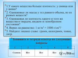 Презентация на тему Физика класс Подготовка к контрольной  3 Запишите